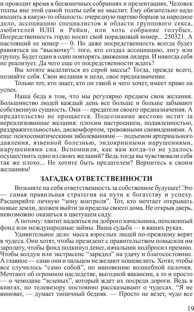 PDF. Почему ты еще нищий? Путь к финансовому благополучию. Вагин И. О. Страница 18. Читать онлайн