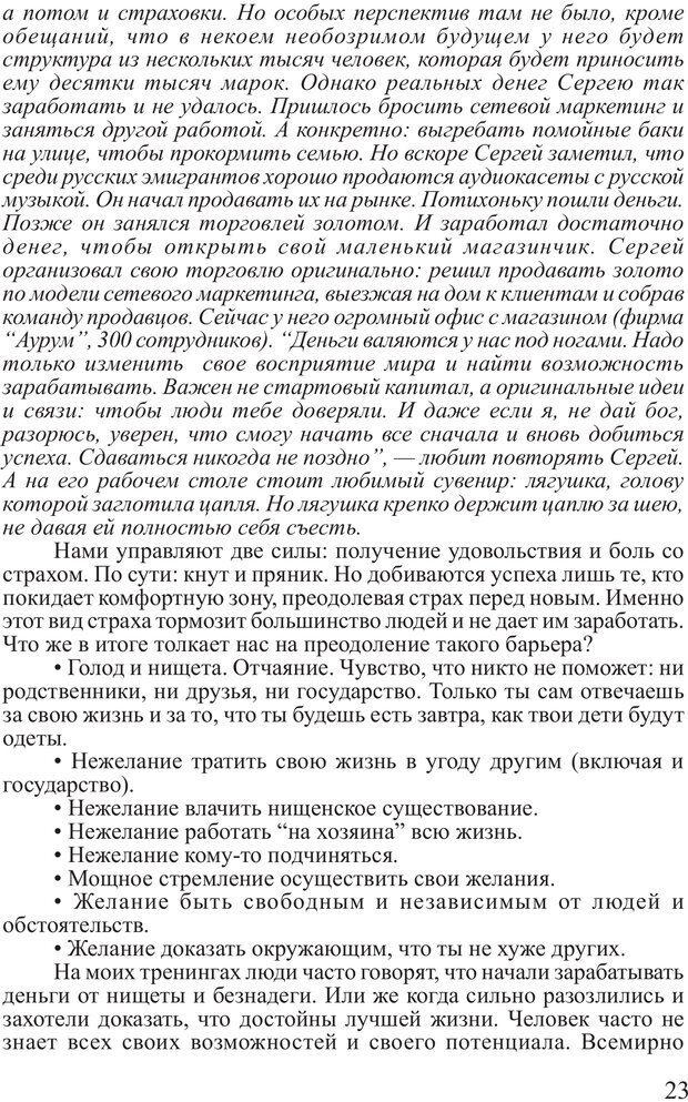 PDF. Почему ты еще нищий? Путь к финансовому благополучию. Вагин И. О. Страница 22. Читать онлайн