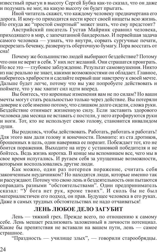 PDF. Почему ты еще нищий? Путь к финансовому благополучию. Вагин И. О. Страница 23. Читать онлайн