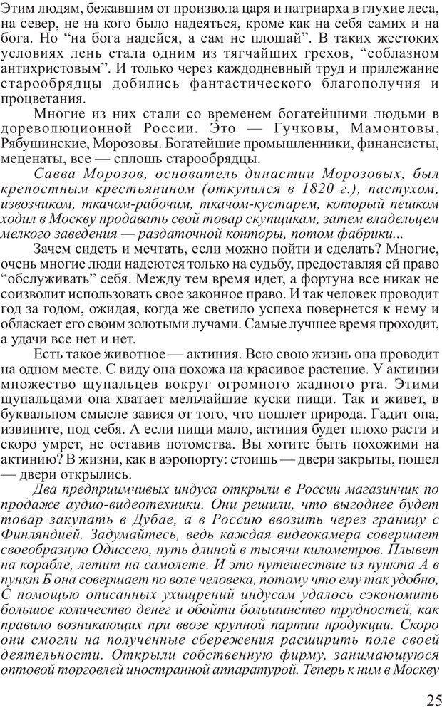 PDF. Почему ты еще нищий? Путь к финансовому благополучию. Вагин И. О. Страница 24. Читать онлайн