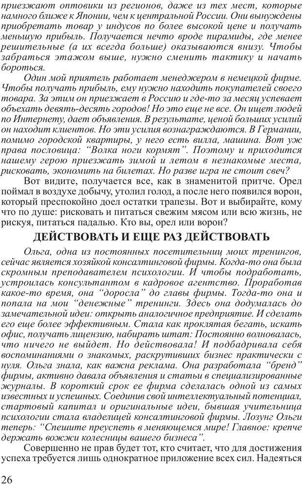 PDF. Почему ты еще нищий? Путь к финансовому благополучию. Вагин И. О. Страница 25. Читать онлайн