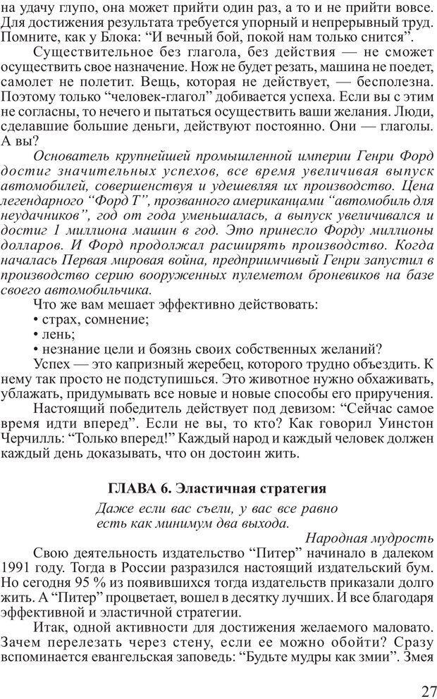 PDF. Почему ты еще нищий? Путь к финансовому благополучию. Вагин И. О. Страница 26. Читать онлайн
