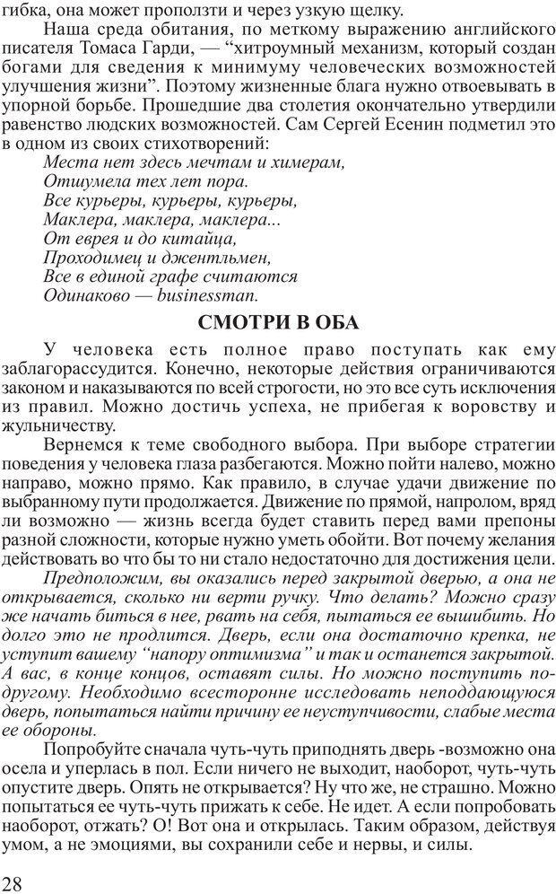 PDF. Почему ты еще нищий? Путь к финансовому благополучию. Вагин И. О. Страница 27. Читать онлайн