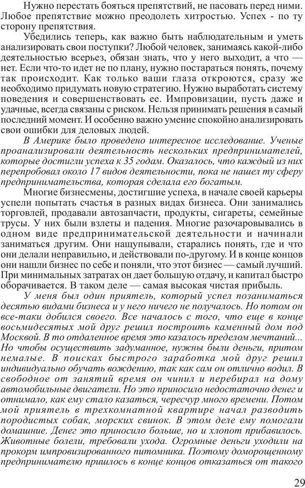 PDF. Почему ты еще нищий? Путь к финансовому благополучию. Вагин И. О. Страница 28. Читать онлайн