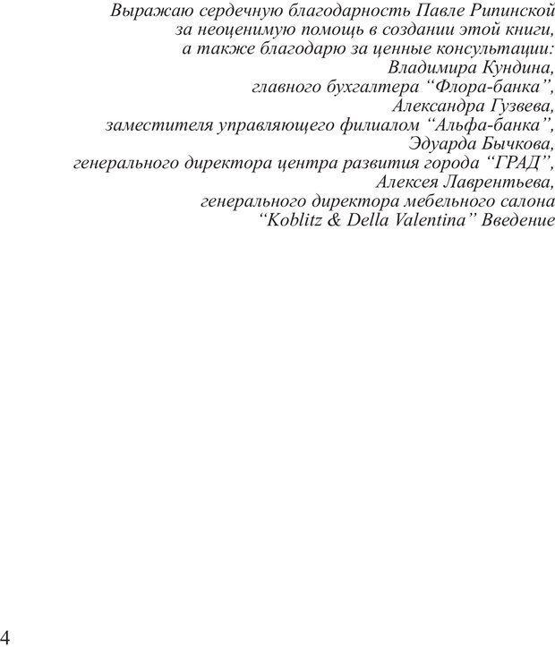 PDF. Почему ты еще нищий? Путь к финансовому благополучию. Вагин И. О. Страница 3. Читать онлайн