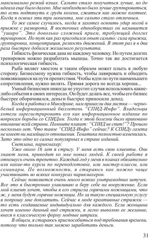 PDF. Почему ты еще нищий? Путь к финансовому благополучию. Вагин И. О. Страница 30. Читать онлайн