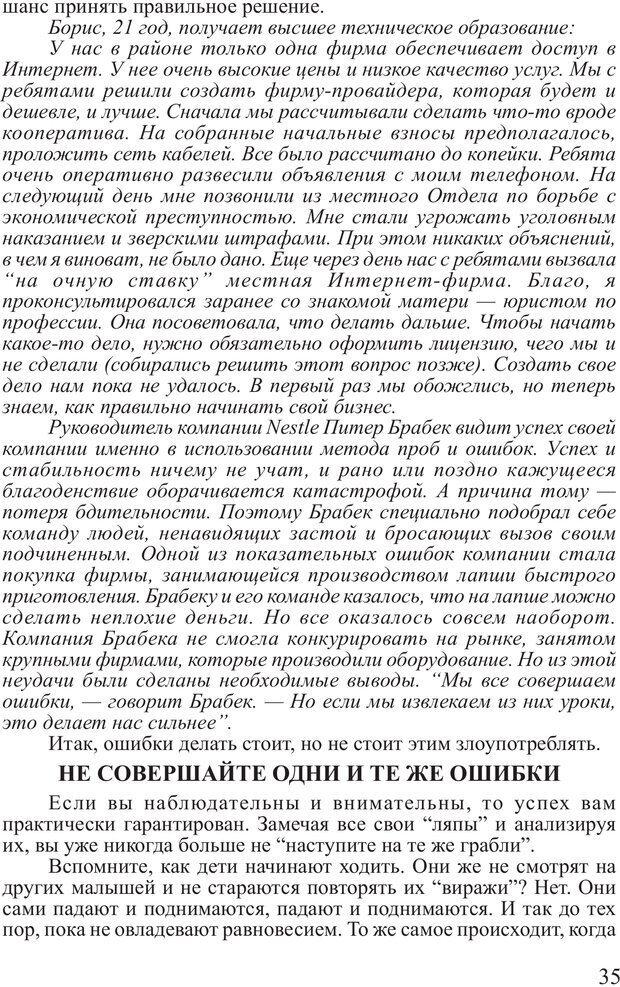 PDF. Почему ты еще нищий? Путь к финансовому благополучию. Вагин И. О. Страница 34. Читать онлайн