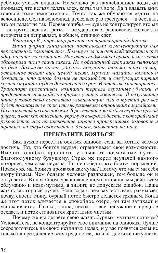 PDF. Почему ты еще нищий? Путь к финансовому благополучию. Вагин И. О. Страница 35. Читать онлайн
