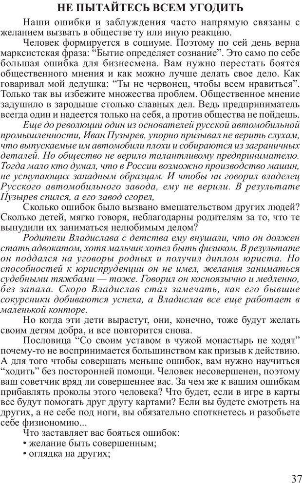 PDF. Почему ты еще нищий? Путь к финансовому благополучию. Вагин И. О. Страница 36. Читать онлайн