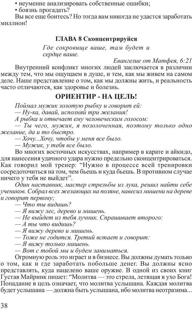 PDF. Почему ты еще нищий? Путь к финансовому благополучию. Вагин И. О. Страница 37. Читать онлайн