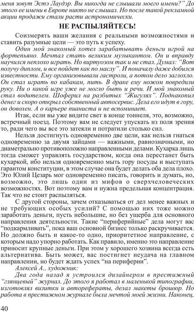 PDF. Почему ты еще нищий? Путь к финансовому благополучию. Вагин И. О. Страница 39. Читать онлайн
