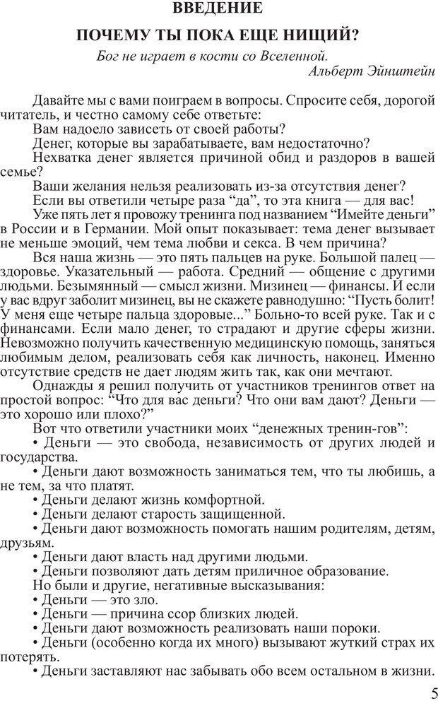 PDF. Почему ты еще нищий? Путь к финансовому благополучию. Вагин И. О. Страница 4. Читать онлайн