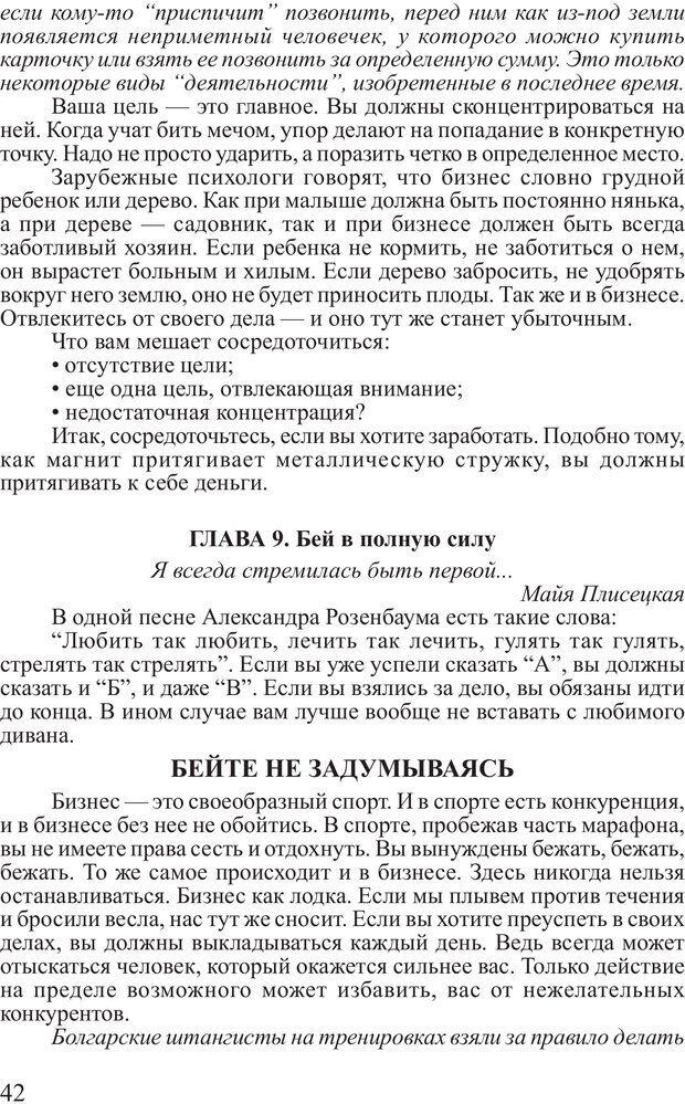 PDF. Почему ты еще нищий? Путь к финансовому благополучию. Вагин И. О. Страница 41. Читать онлайн