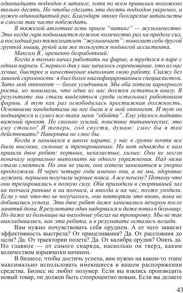 PDF. Почему ты еще нищий? Путь к финансовому благополучию. Вагин И. О. Страница 42. Читать онлайн