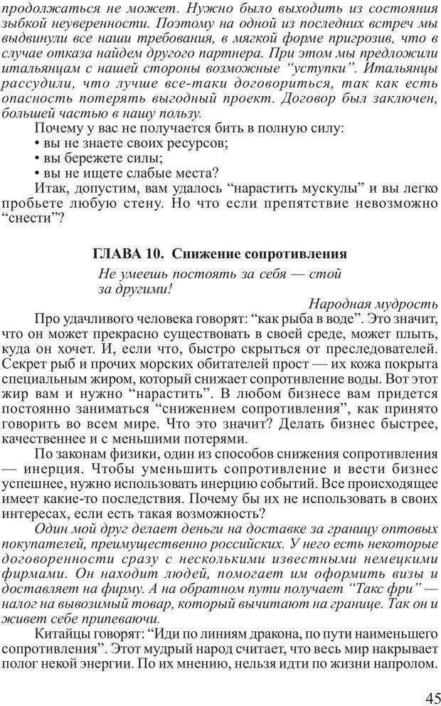 PDF. Почему ты еще нищий? Путь к финансовому благополучию. Вагин И. О. Страница 44. Читать онлайн