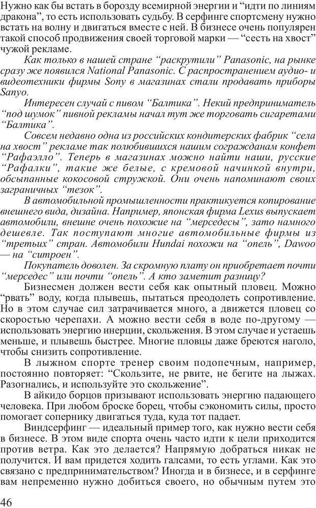 PDF. Почему ты еще нищий? Путь к финансовому благополучию. Вагин И. О. Страница 45. Читать онлайн