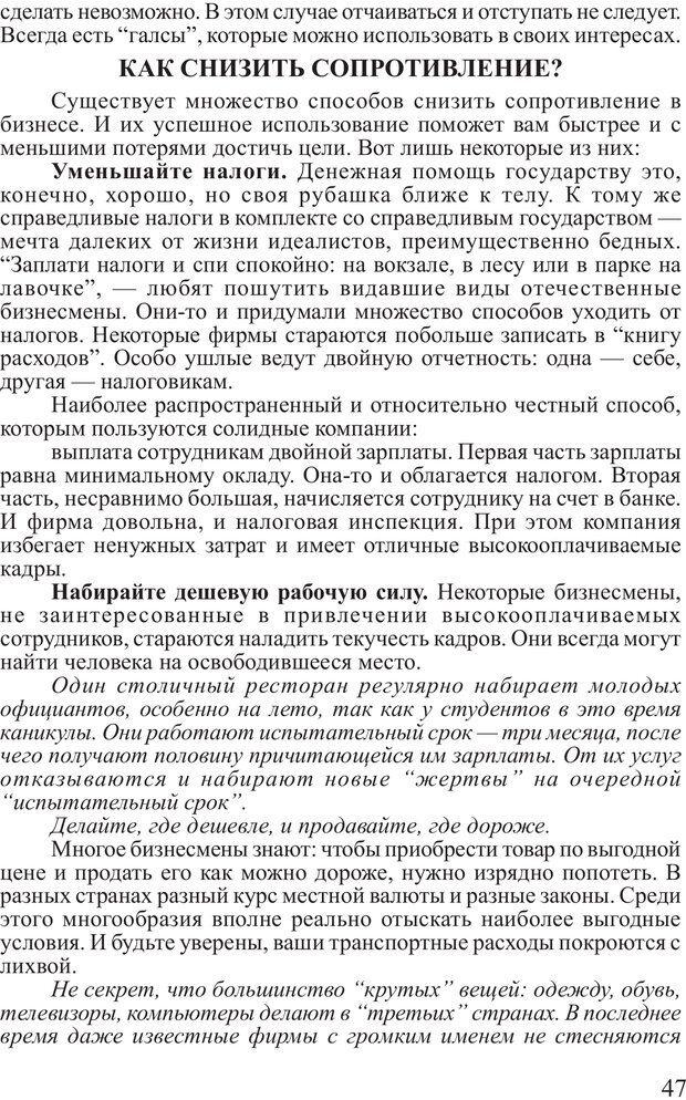 PDF. Почему ты еще нищий? Путь к финансовому благополучию. Вагин И. О. Страница 46. Читать онлайн