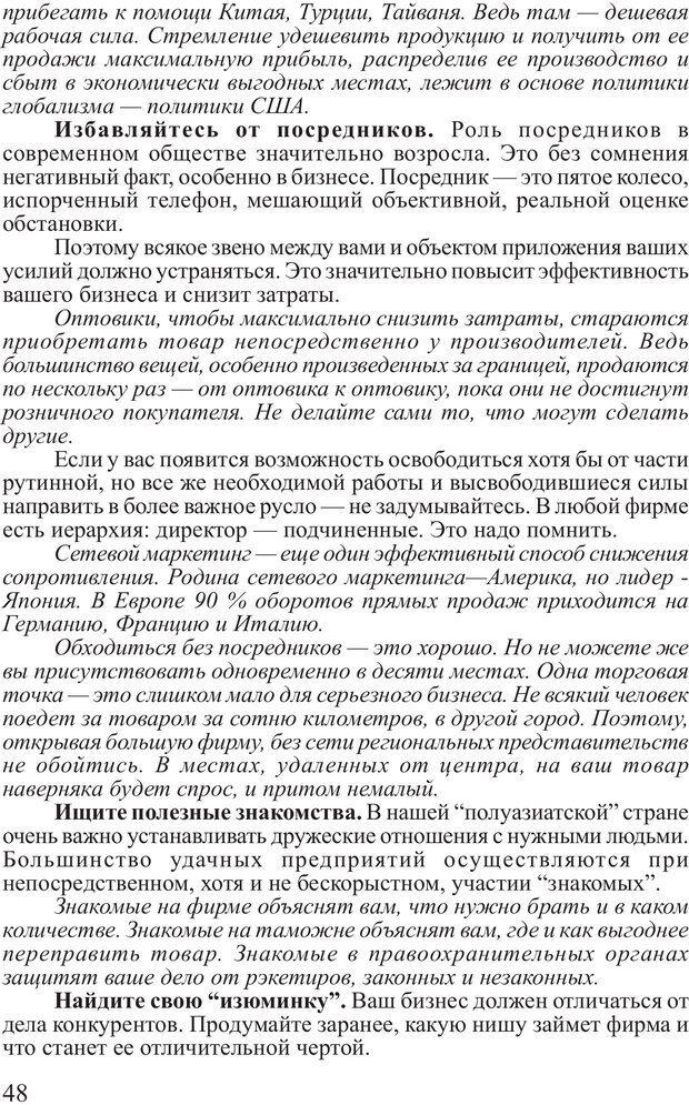 PDF. Почему ты еще нищий? Путь к финансовому благополучию. Вагин И. О. Страница 47. Читать онлайн