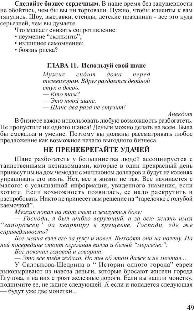 PDF. Почему ты еще нищий? Путь к финансовому благополучию. Вагин И. О. Страница 48. Читать онлайн