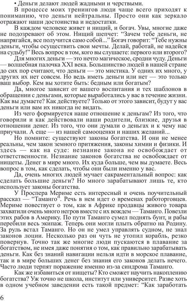 PDF. Почему ты еще нищий? Путь к финансовому благополучию. Вагин И. О. Страница 5. Читать онлайн