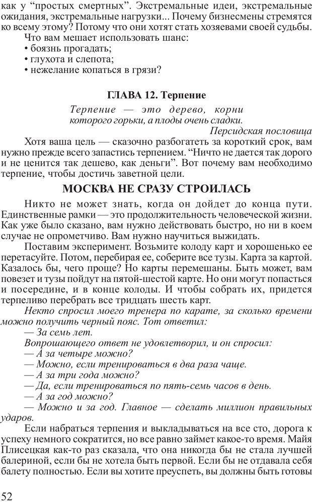 PDF. Почему ты еще нищий? Путь к финансовому благополучию. Вагин И. О. Страница 51. Читать онлайн