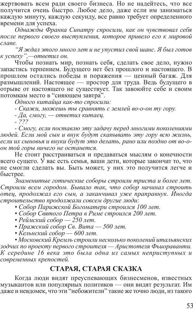PDF. Почему ты еще нищий? Путь к финансовому благополучию. Вагин И. О. Страница 52. Читать онлайн