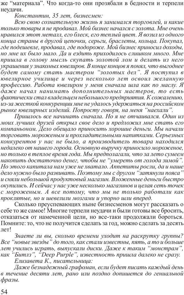 PDF. Почему ты еще нищий? Путь к финансовому благополучию. Вагин И. О. Страница 53. Читать онлайн