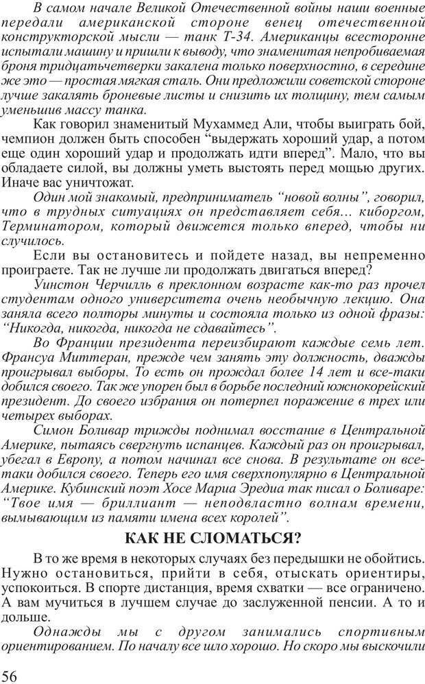 PDF. Почему ты еще нищий? Путь к финансовому благополучию. Вагин И. О. Страница 55. Читать онлайн