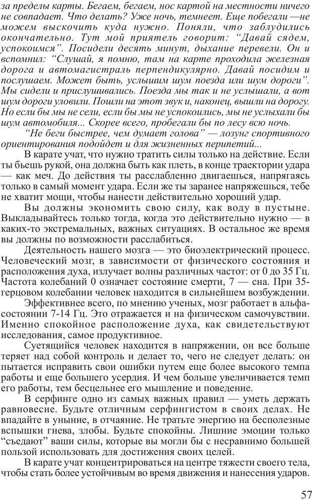 PDF. Почему ты еще нищий? Путь к финансовому благополучию. Вагин И. О. Страница 56. Читать онлайн