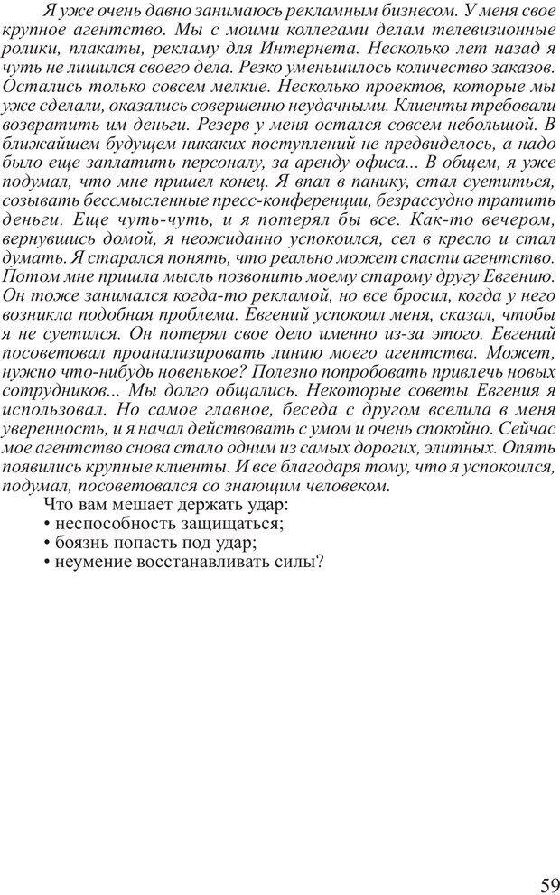 PDF. Почему ты еще нищий? Путь к финансовому благополучию. Вагин И. О. Страница 58. Читать онлайн
