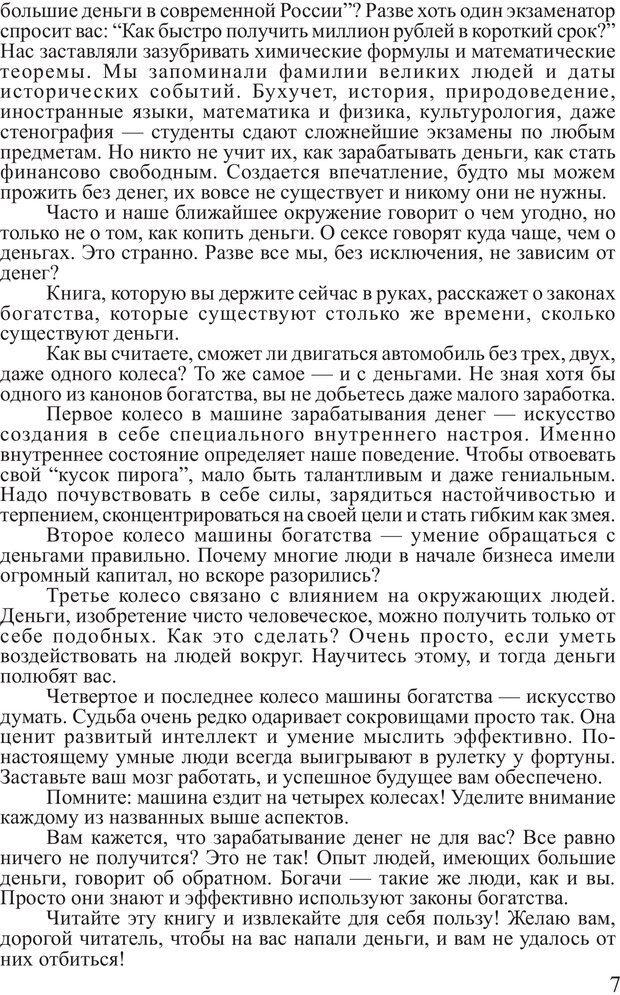 PDF. Почему ты еще нищий? Путь к финансовому благополучию. Вагин И. О. Страница 6. Читать онлайн