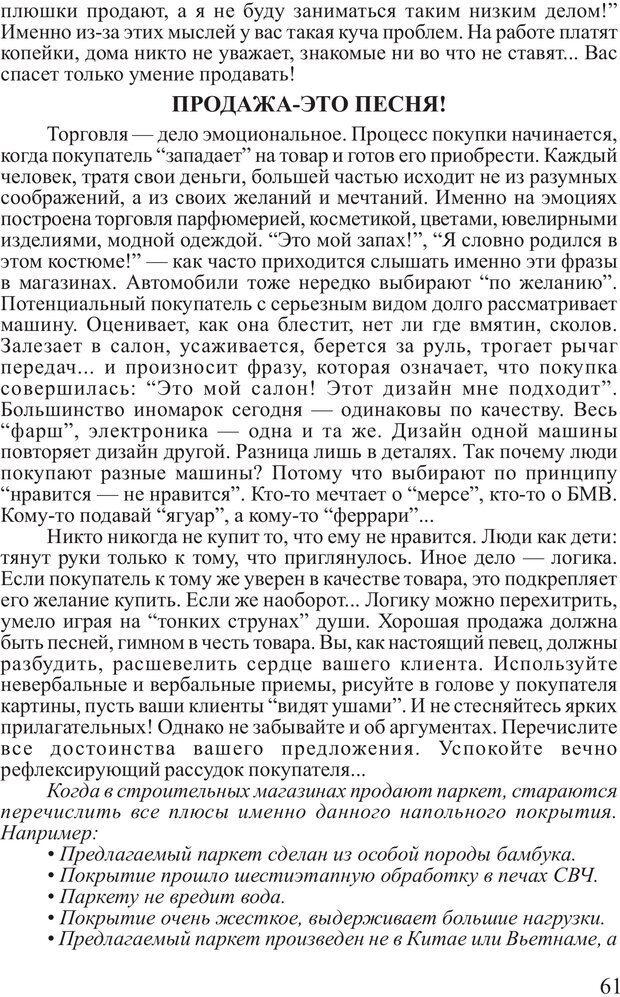 PDF. Почему ты еще нищий? Путь к финансовому благополучию. Вагин И. О. Страница 60. Читать онлайн
