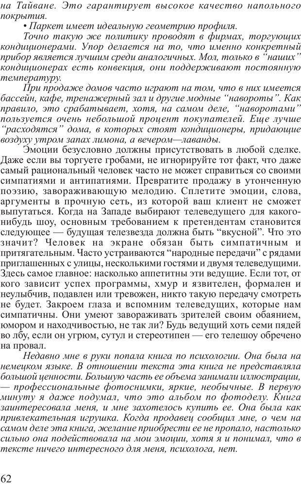 PDF. Почему ты еще нищий? Путь к финансовому благополучию. Вагин И. О. Страница 61. Читать онлайн