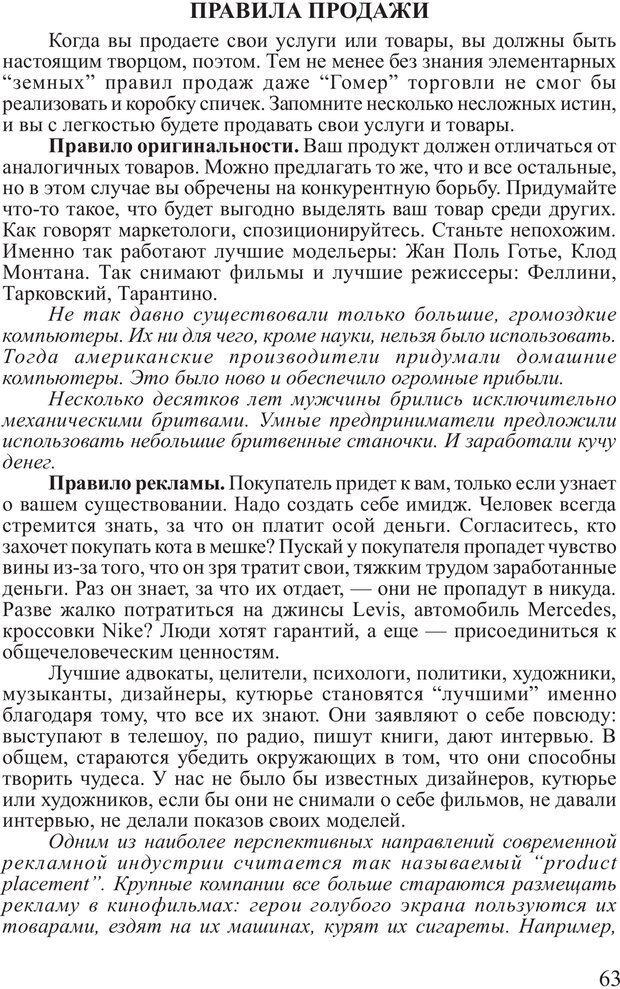 PDF. Почему ты еще нищий? Путь к финансовому благополучию. Вагин И. О. Страница 62. Читать онлайн