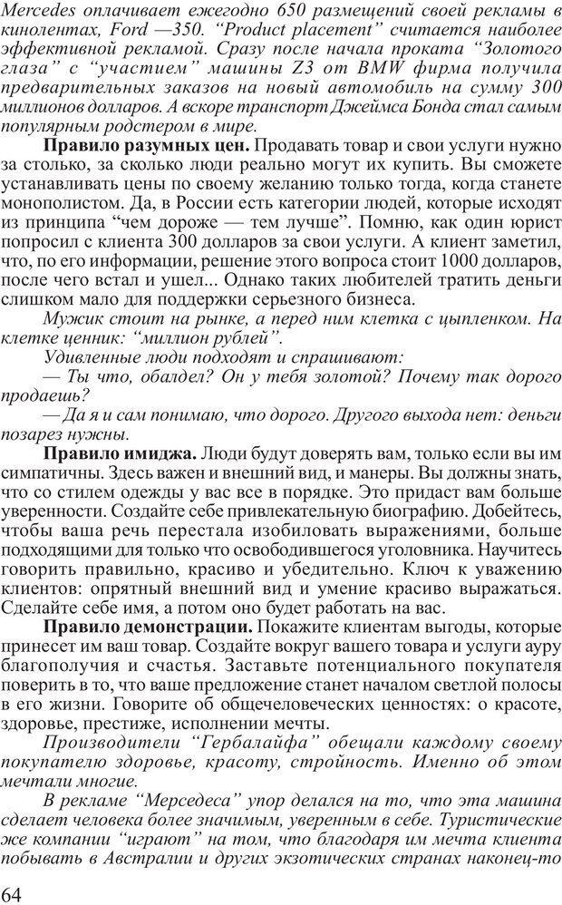 PDF. Почему ты еще нищий? Путь к финансовому благополучию. Вагин И. О. Страница 63. Читать онлайн