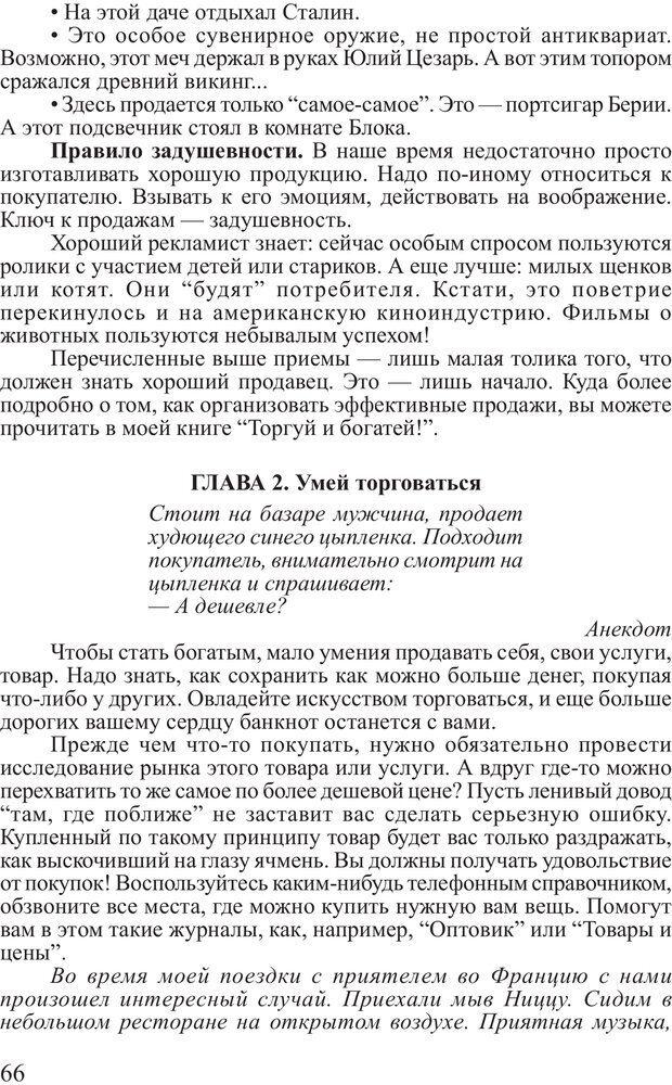 PDF. Почему ты еще нищий? Путь к финансовому благополучию. Вагин И. О. Страница 65. Читать онлайн