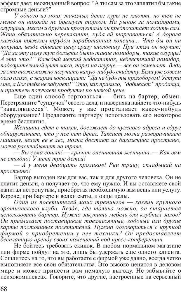 PDF. Почему ты еще нищий? Путь к финансовому благополучию. Вагин И. О. Страница 67. Читать онлайн
