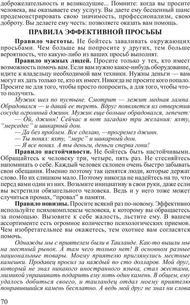 PDF. Почему ты еще нищий? Путь к финансовому благополучию. Вагин И. О. Страница 69. Читать онлайн