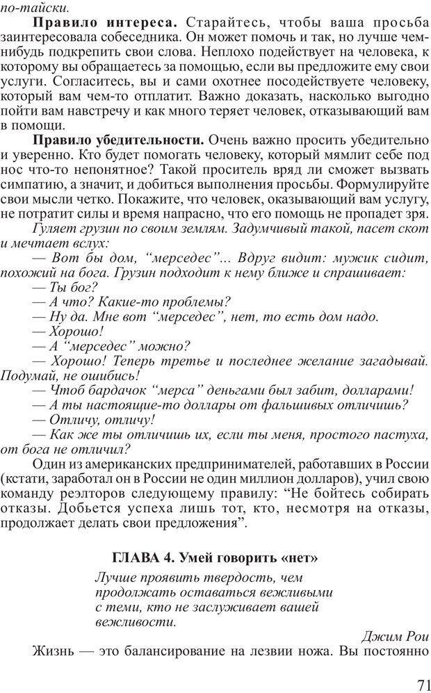 PDF. Почему ты еще нищий? Путь к финансовому благополучию. Вагин И. О. Страница 70. Читать онлайн