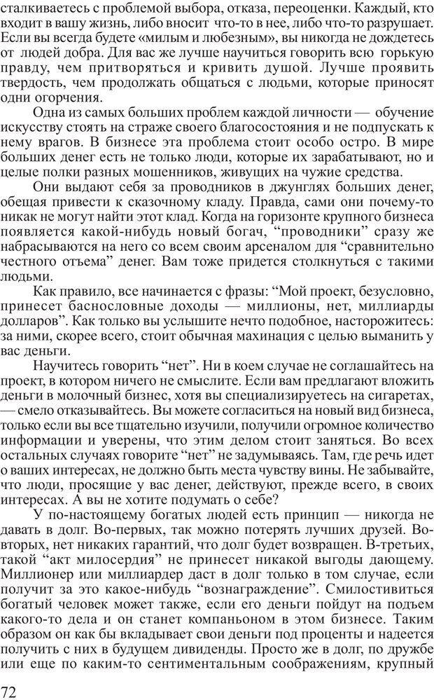 PDF. Почему ты еще нищий? Путь к финансовому благополучию. Вагин И. О. Страница 71. Читать онлайн