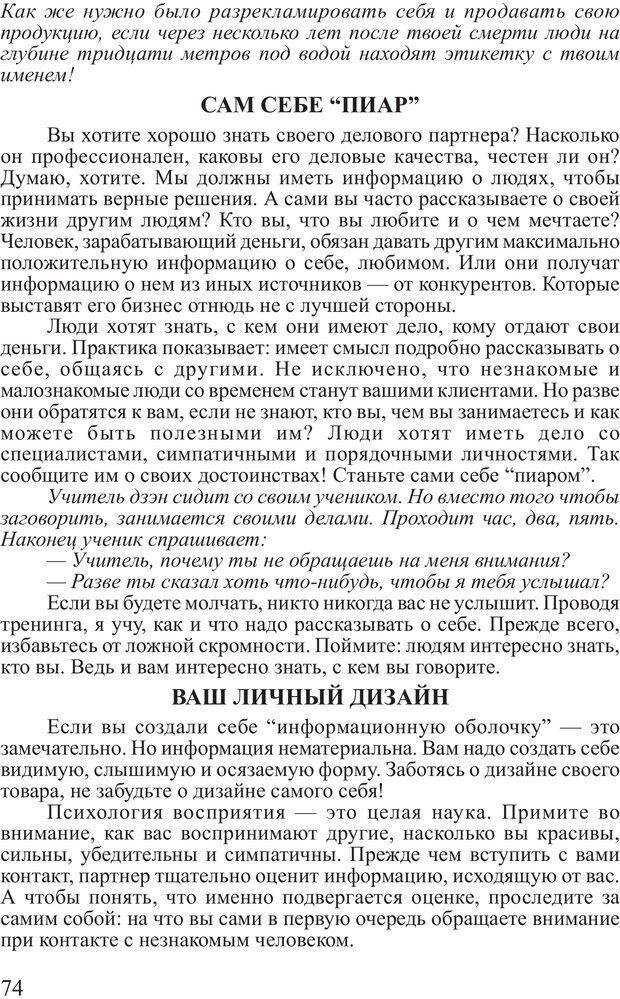 PDF. Почему ты еще нищий? Путь к финансовому благополучию. Вагин И. О. Страница 73. Читать онлайн