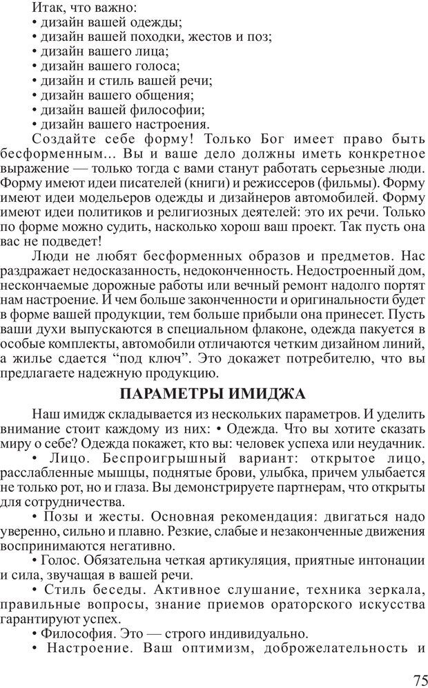 PDF. Почему ты еще нищий? Путь к финансовому благополучию. Вагин И. О. Страница 74. Читать онлайн