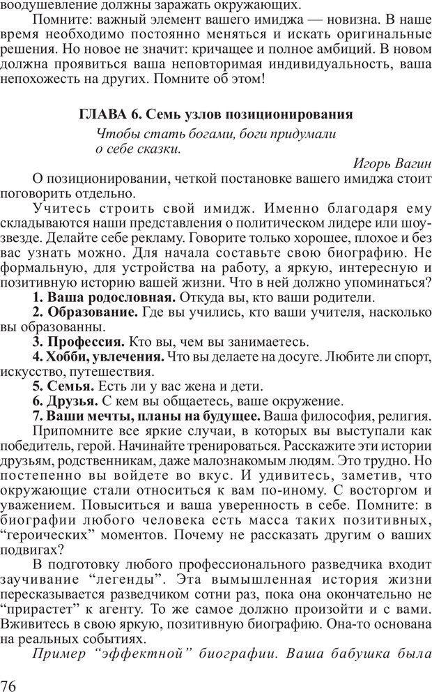 PDF. Почему ты еще нищий? Путь к финансовому благополучию. Вагин И. О. Страница 75. Читать онлайн