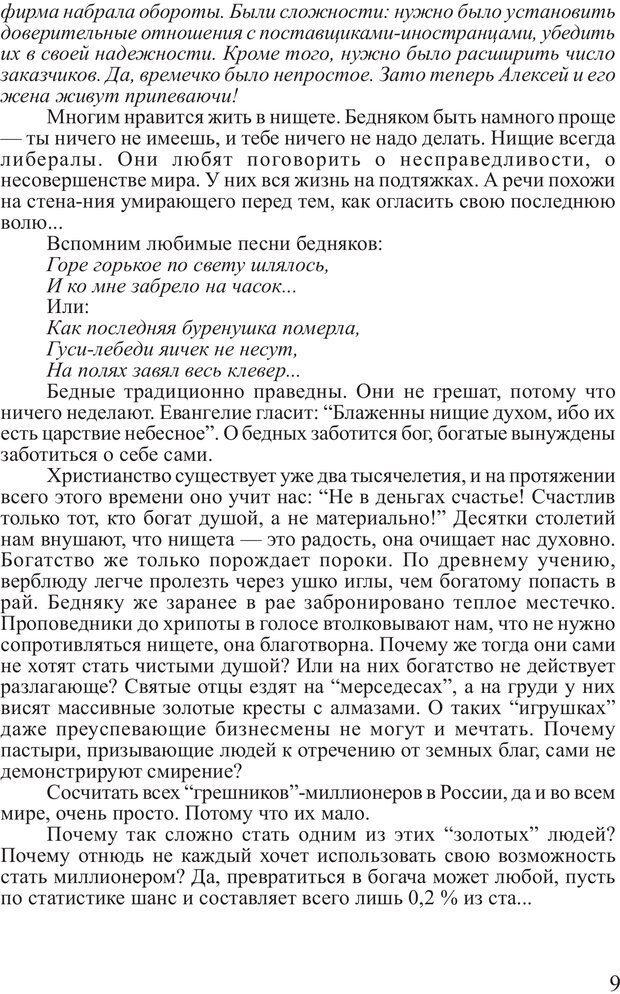PDF. Почему ты еще нищий? Путь к финансовому благополучию. Вагин И. О. Страница 8. Читать онлайн