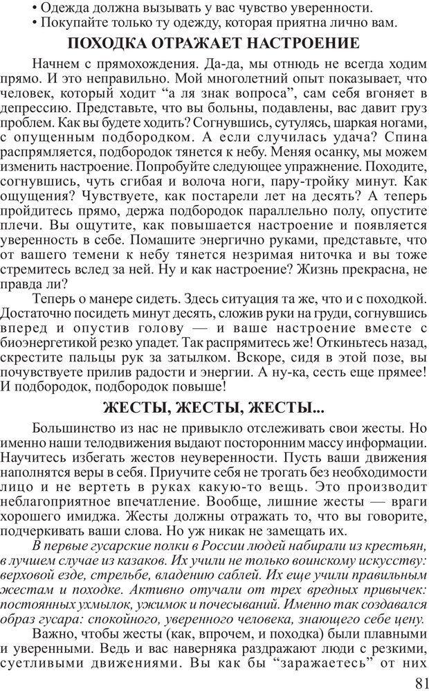PDF. Почему ты еще нищий? Путь к финансовому благополучию. Вагин И. О. Страница 80. Читать онлайн