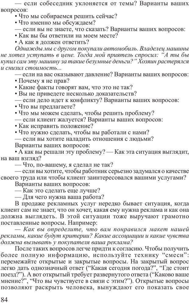 PDF. Почему ты еще нищий? Путь к финансовому благополучию. Вагин И. О. Страница 83. Читать онлайн