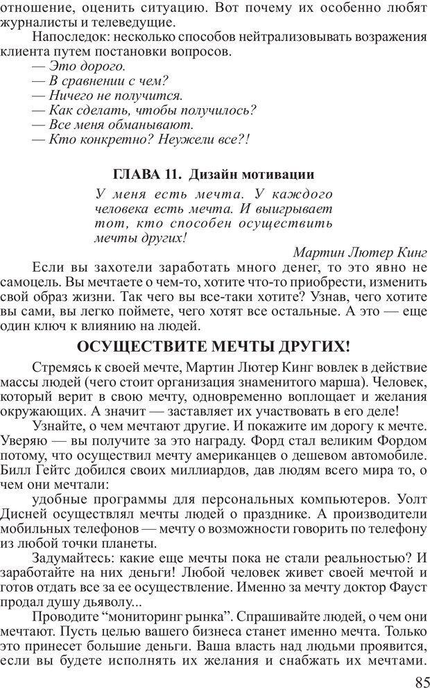 PDF. Почему ты еще нищий? Путь к финансовому благополучию. Вагин И. О. Страница 84. Читать онлайн