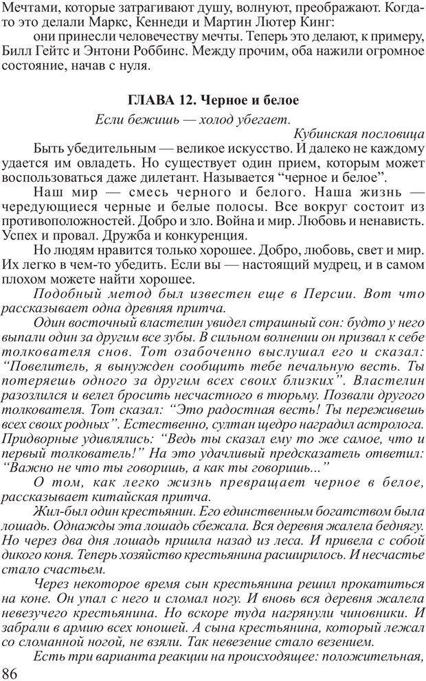 PDF. Почему ты еще нищий? Путь к финансовому благополучию. Вагин И. О. Страница 85. Читать онлайн