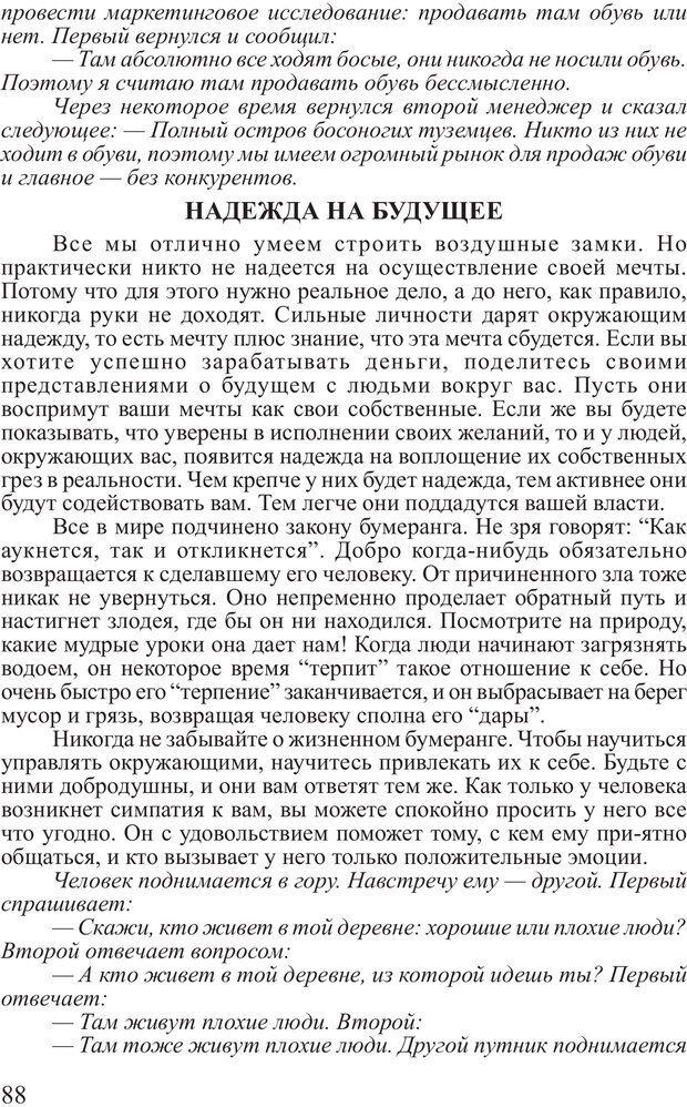 PDF. Почему ты еще нищий? Путь к финансовому благополучию. Вагин И. О. Страница 87. Читать онлайн