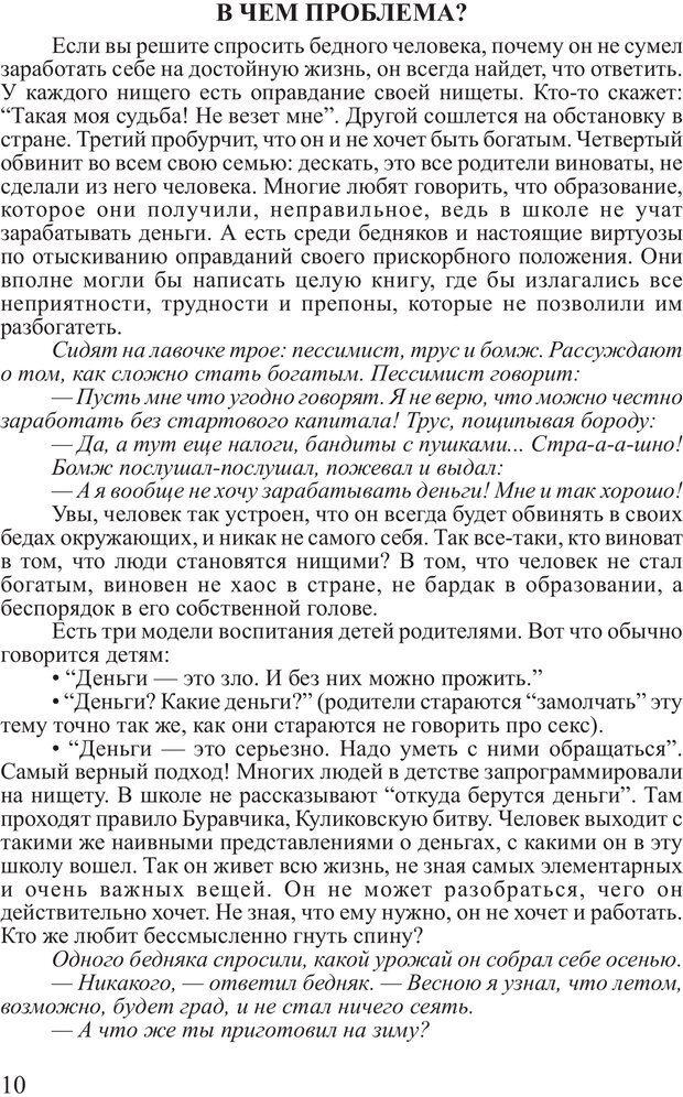 PDF. Почему ты еще нищий? Путь к финансовому благополучию. Вагин И. О. Страница 9. Читать онлайн